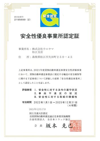 安全性優良事業所認定証の写真